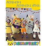 【ポケモン公式】ハロウィン!ハロウィン!ダンスバージョン ポケモン Kids TV
