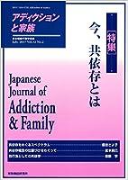 アディクションと家族32巻2号【特集】今、共依存とは