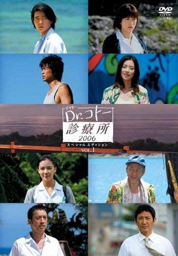 ドラマ2期(2006)