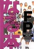 なる本 FP(新訂版) (なる本シリーズ)