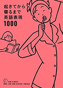 [荒井 貴和, 武藤 克彦, 吉田 研作]の[音声DL付]起きてから寝るまで英語表現1000 起きてから寝るまでシリーズ