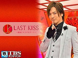 ラストキス ~最後にキスするデート【TBSオンデマンド】