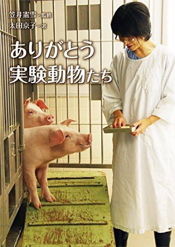 ありがとう実験動物たち (ノンフィクション・生きるチカラ)の詳細を見る