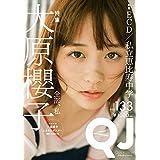 クイック・ジャパン133