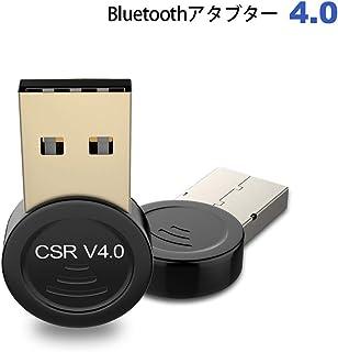 Bluetooth USB アタブター、ZTESY Bluetooth 4.0 CSR ドングル、Bluetooth レシーバー 変換 送信機 、ステレオ音楽/VOIP/キーボード/マウス/すべてのWindows 10/8.1/8/7/XP/Vistaなどをサポート