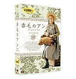赤毛のアン DVDBOX 2[DVD]