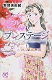 パズルゲーム☆プレステージ 1 (ボニータコミックス)
