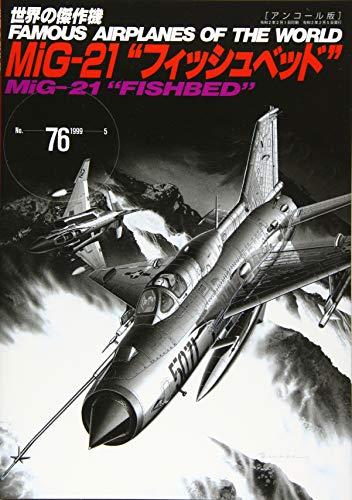 MiG-21フィッシュベッド(世界の傑作機№76[アンコール版]) (世界の傑作機 NO. 76)