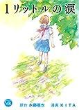 1リットルの涙 (幻冬舎コミックス漫画文庫)