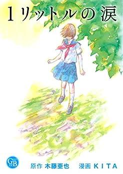 [KITA, 木藤亜也]の1リットルの涙 (幻冬舎コミックス漫画文庫)
