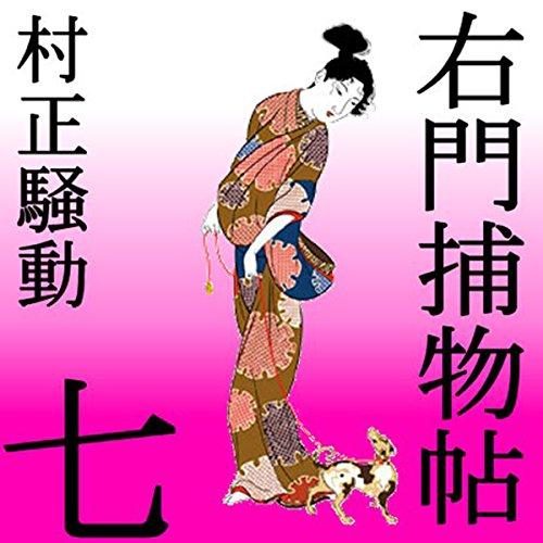 『右門捕物帖 第七番手柄「村正騒動」』のカバーアート