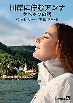[ヴァレリー・アルヴェ]の川岸に佇むアンナ - ケベックの話 ケベックのアンナ (Nomadesse)