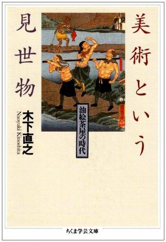 美術という見世物―油絵茶屋の時代 (ちくま学芸文庫)の詳細を見る