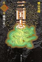 三国志 1 (愛蔵版)