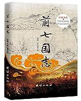 经典书香.中国古典历史演义小说丛书:前七国志