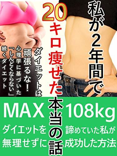 痩せる 20 キロ