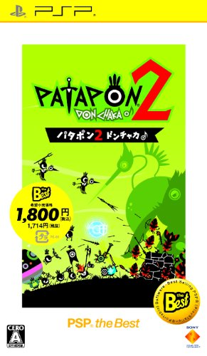 ソニー・コンピュータエンタテインメント『パタポン2 ドンチャカ ♪the Best - PSP』