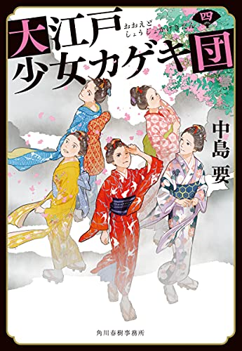大江戸少女カゲキ団(四) (時代小説文庫)