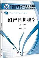 妇产科护理学(第二版)(高职高专)