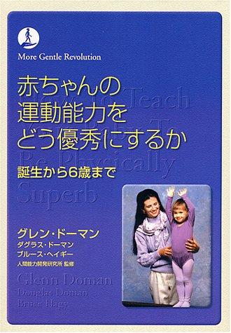赤ちゃんの運動能力をどう優秀にするか (gentle revolution)