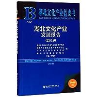 湖北文化产业蓝皮书:湖北文化产业发展报告(2019)