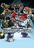 超ロボット生命体 トランスフォーマープライム Vol.15[DVD]
