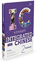 Integrated Chinese 2 Textbook Simplified (Chinese and English Edition)