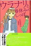 ウラナリと春休みのしっぽ (YA! ENTERTAINMENT)