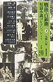 戦後占領期短篇小説コレクション 3 1948年 (3)