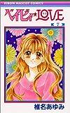 ベイビィ★LOVE (7) (りぼんマスコットコミックス (1109))