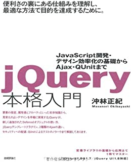 jQuery本格入門 ~JavaScript開発・デザイン効率化の基礎から Ajax・QUnitまで