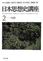 日本思想史講座〈2〉中世