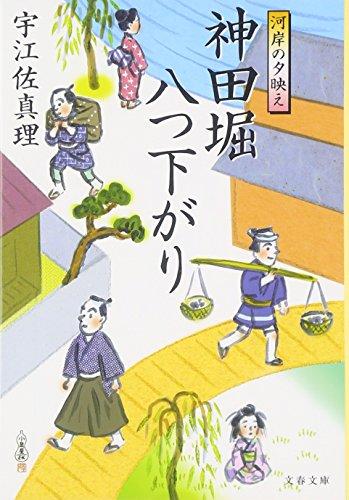 河岸の夕映え 神田堀八つ下がり (文春文庫)