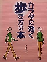 カラダに効く歩き方の本
