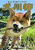 犬川柳 【しばせんの心得】 (タツミムック)