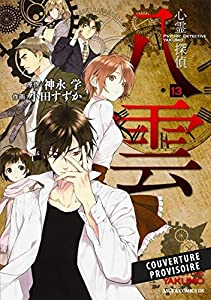 Psychic Detective Yakumo Edition simple Tome 13