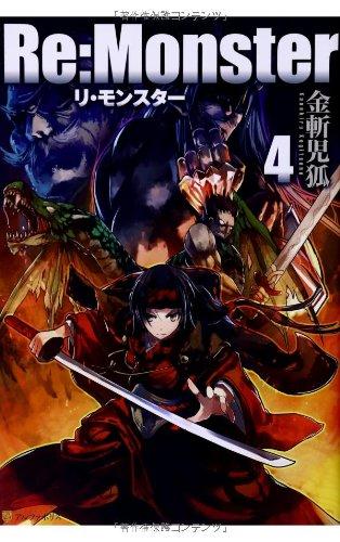 Re:Monster〈4〉