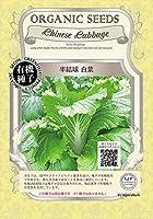 グリーンフィールド 野菜有機種子 半結球 白菜 [小袋] A075