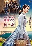 ガーンジー島の読書会の秘密[DVD]
