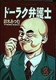 ドーラク弁護士 8 (ミスターマガジンKC)