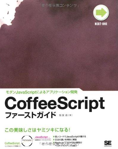 CoffeeScriptファーストガイド モダンJavaScriptによるアプリケーション開発 (NEXT-ONE)