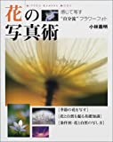 """花の写真術―感じて写す""""自分流""""フラワーフォト (Nippon camera mook)"""
