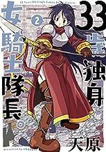 33歳独身女騎士隊長 コミック 1-2巻セット