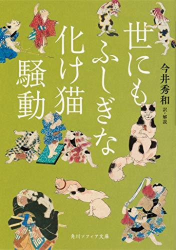 世にもふしぎな化け猫騒動 (角川ソフィア文庫)の詳細を見る