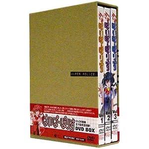 """はいぱーぽりす DVD-BOX"""""""