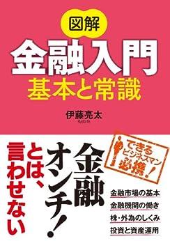 [伊藤亮太]の図解 金融入門 基本と常識