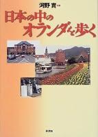 日本の中のオランダを歩く