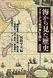 海から見た歴史〈増補新版〉 〔ブローデル『地中海』を読む〕