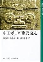 中国考古の重要発見 (中国文化史ライブラリー)