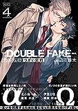 ダブルフェイク-Double Fake- つがい契約 4 (シャルルコミックス)